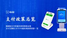 做刷脸支付的服务商和商家必看,支付宝微信2019年服务商政策更新一览!