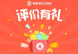 双十一利器!电商宝SCRM【评价有礼】支持通过手机号查询订单并返现,让用户提交评价率提升50%!