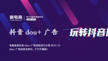 电商卖家抖音dou+广告投放技巧分享ROI1:10:dou+广告投放这些坑,千万不要踩!