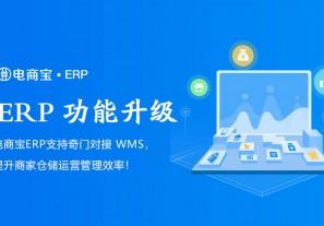 电商宝ERP支持奇门对接 WMS,提升商家仓储运营管理效率,附:三方仓奇门对接操作手册!