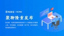 新功能!电商宝SCRM聚聊客服系统个人号数据分析重磅上线,好友数据、互动数据一目了然,助力商家私域流量运营转化!