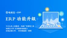 今日头条上线鲁班-电商广告管理工具,电商宝ERP支持鲁班电商接入,实现店铺订单、库存数据统一管理!