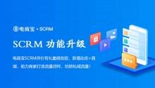 电商宝SCRM升级商家私域流量运营平台:打通评价有礼、粉丝动态、微商城、签到积分商城,助力商家打造流量闭环,玩转私域流量!