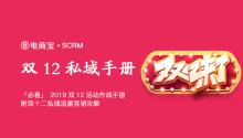 「必看」2019双12活动作战手册,附双十二私域流量营销攻略!