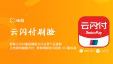 银联云闪付推出刷脸支付设备产品——蓝鲸,支持微信刷脸支付,爱聚嗨刷成为首批ISV服务商!