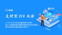 10月30支付宝北京服务商大会宣布,助力千家服务商代理商转型数字经济运营商,技术研发成为服务商核心竞争力!