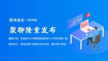重磅升级!电商宝SCRM聚聊客服系统个人号支持客户端推荐名片、商品及客户端版本自动升级,提升用户体验!