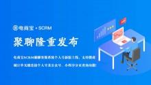 电商宝SCRM聚聊客服系统个人号新版上线,支持微商城订单无缝连接个人号及公众号、小程序分页查询功能!
