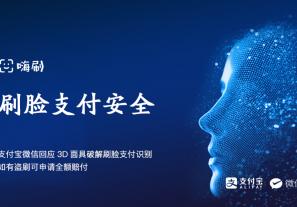 【嗨刷快讯】支付宝微信回应3D面具破解刷脸支付识别:如有盗刷可申请全额赔付!