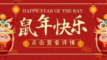 春节放假通知 | 爱聚电商宝预祝大家新年快乐!