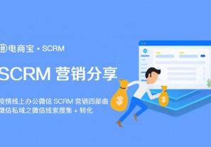 疫情线上办公微信SCRM营销四部曲——微信私域之销售线索搜集+转化!