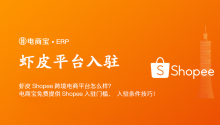 虾皮Shopee跨境电商平台怎么样?电商宝免费提供Shopee入驻门槛、入驻条件技巧!