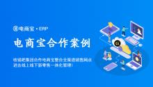 案例丨收钱吧集团合作电商宝ERP整合全渠道销售网点,进击线上线下新销售一体化管理!