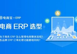 电子商务ERP怎么管理电商整体流程?各品牌ERP订单处理功能都相同吗?