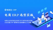 电商企业如何保证电商ERP软件的成功实施?企业在实施ERP管理系统时应该明确的五大问题