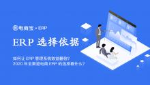 如何让ERP管理系统效益翻倍?2020年伊始全渠道电商ERP的选择看什么?