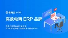 多平台经营店铺订单太多,2020年该找哪个品牌的电子商务ERP?
