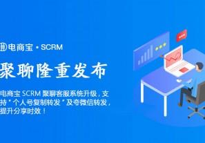 """电商宝SCRM聚聊客服系统升级,支持""""个人号复制转发""""及跨微信转发,提升分享时效!"""