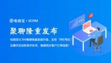 """电商宝SCRM聚聊客服系统升级,支持""""评价有礼""""及聊天自动抓取手机号,智能同步客户订单信息!"""