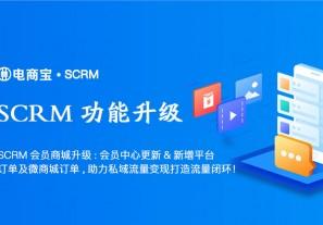 电商宝SCRM会员商城升级:会员中心更新&新增平台订单及微商城订单,助力私域流量变现,打造流量闭环!