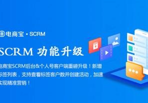 电商宝SCRM后台&个人号客户端重磅升级!新增标签列表,支持查看标签客户数并创建活动,加速实现精准营销!