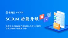 电商宝会员商城(小福社)助力商家接入多平台小程序 ,百度小程序今日发布上线!