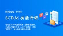 电商宝SCRM重磅更新:客群管理重构,打通线下微信会员卡,支持全渠道一体化管理客户,助力商家玩转私域流量!