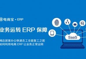 网店居家办公快递员工全面复工之前,如何利用电商ERP让业务正常运转?