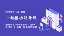 爱聚电商宝2020年明星产品:直播电商小程序【一起播】2.0版本发布上线!