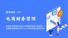 传统财务管理如何应对高速数据流程的电商财务,电商财务管理你还在用Excel和单机版记账软件吗?