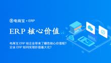 电商宝ERP给企业带来了哪些核心价值呢?企业ERP如何实现价值最大化?