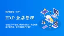 电商宝ERP管理系统如何解决订单处理难、库存管理难、财务核算难的问题?