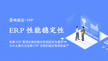 电商ERP管理系统的稳定性到底有多重要?为什么要关注电商ERP系统的稳定性和性能?