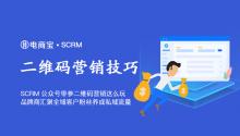 SCRM公众号带参二维码营销这么玩,品牌商汇聚全域客户粉丝养成私域流量!