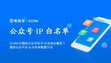 [SCRM视频图文教程]微信公众号如IP白名单在哪里? 微信公众平台ip白名单配置方法