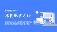电商ERP/WMS仓储管理中配货实践方法,常用电商订单处理和拣货的方法你都知道吗?