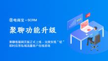 """电商宝SCRM聚聊客服系统升级:聚聊客服网页版正式上线,完美实现""""轻"""",即时应答私域流量客户在线咨询!"""