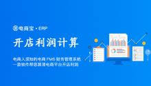 电商人须知的电商FMS财务管理系统,一款软件帮您算清电商平台开店利润!