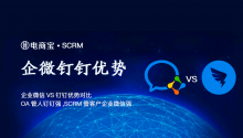 企业微信VS钉钉优势对比:OA管人钉钉强,SCRM管客户企业微信强!