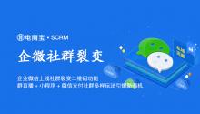 企业微信上线社群裂变二维码功能,群直播+小程序+微信支付社群多样玩法引爆新商机!