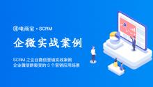 SCRM之企业微信营销实战案例:企业微信群裂变的3个营销应用场景!