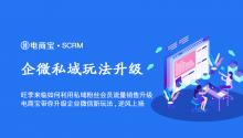 旺季来临如何利用私域粉丝会员流量销售升级?电商宝SCRM带你升级企业微信新玩法,逆风上扬!
