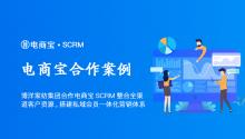 案例丨博洋家纺集团合作电商宝SCRM整合全渠道客户资源,搭建私域会员一体化营销体系!