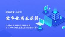 产业数字化升级时代的商业逻辑:用SCRM私域流量池连接和驱动用户增长!