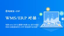 电商wms为什么需要与电商erp进行对接?WMS系统是如何与ERP和电商平台对接?