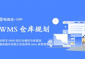 电商宝WMS助企业做好仓库规划,越来越多电商企业选择用wms来管理仓库!