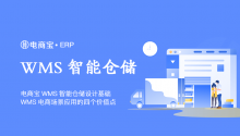 电商宝ERP仓储管理系统(WMS)智能仓储设计基础,WMS场景应用的四个价值点!