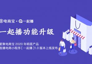 爱聚电商宝2020年明星产品:直播电商小程序【一起播】SaaS系统发布上线!