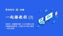 教程|电商宝一起播新功能:公众号推送小程序模板消息群发,打通公众号和小程序一体化运营!