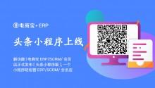 新功能:电商宝ERP/SCRM/会员店正式发布【头条小程序版】,一个小程序轻松管ERP/SCRM/会员店!